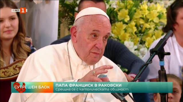 Хиляди посрещнаха папа Франциск в Раковски