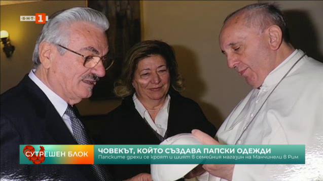 Човекът, който създава папски одежди