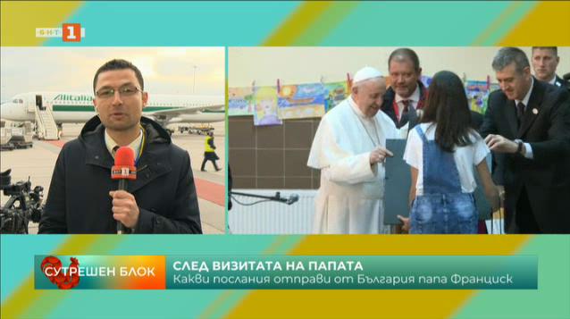 Днес папа Франциск ще отлети за Македония