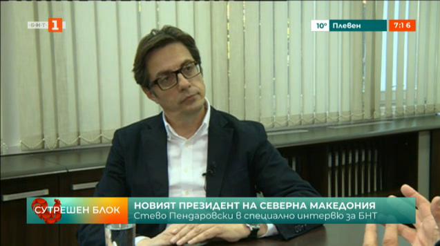 Стево Пендаровски в специално интервю за БНТ