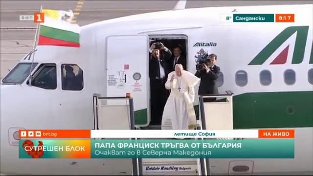 Посланията на папа Франциск