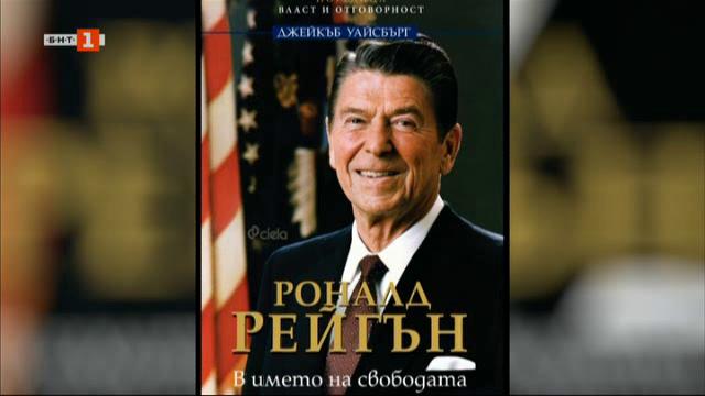 Книгата Роналд Рейгън: в името на свободата