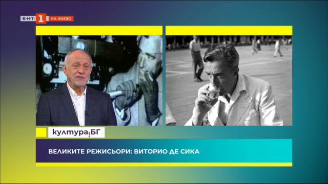 Великите режисьори: Виторио де Сика