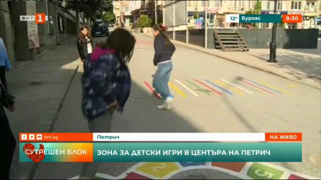 Зона за детски игри в центъра на Петрич