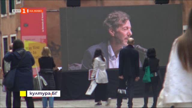 Откриване на българския павилион на Венецианското биенале