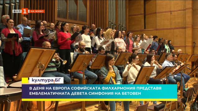 Деветата симфония на Бетовен звучи в Деня на Европа