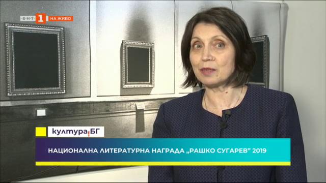 Национална литературна награда Рашко Сугарев 2019