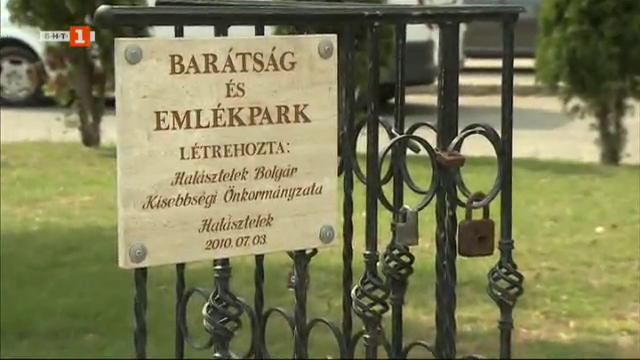 Една съвсем българска история от Будапеща