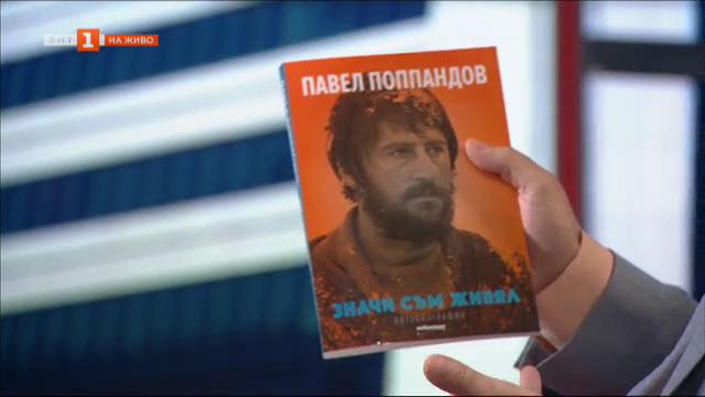 Спомените от един живот - актьорът Павел Поппандов с автобиографична книга