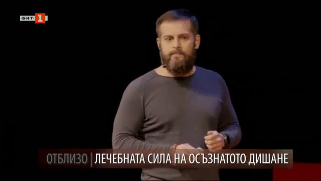 Разговор с Кирил Радев за метода Вим Хоф и силата на осъзнатото дишане
