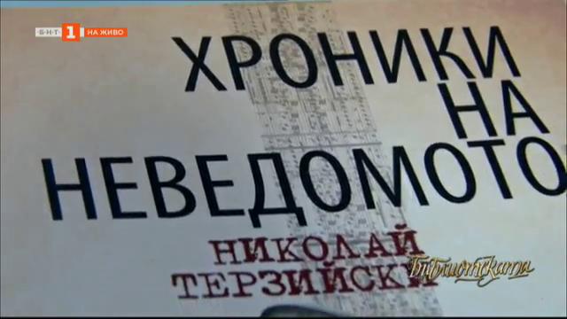 Хроники на неведомото - роман на Николай Терзийски