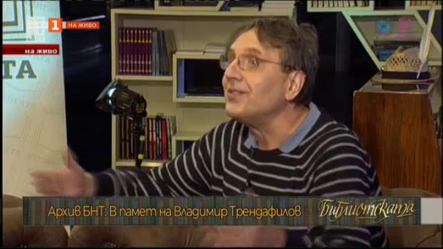 В памет на Владимир Трендафилов