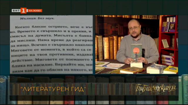 Литературен гид със Светлозар Желев
