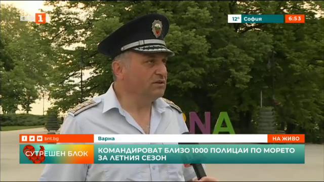 Командироват близо 1 000 полицаи по морето за летния сезон