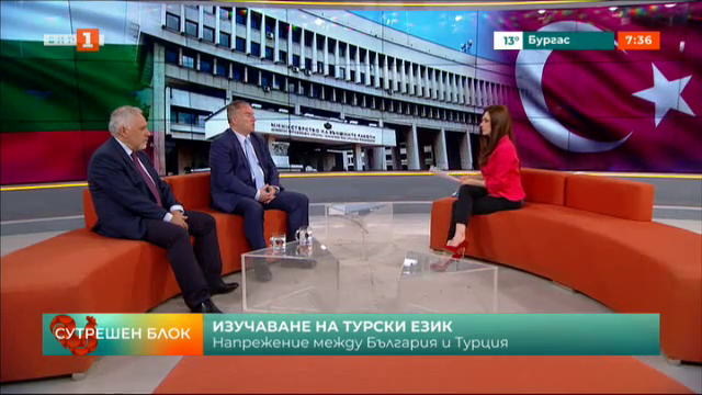 Дневният ред на българо-турските отношения - коментар на В. Чуков и Л. Кючуков