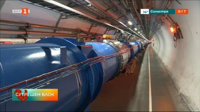 Екип на БНТ видя Големия адронен колайдер