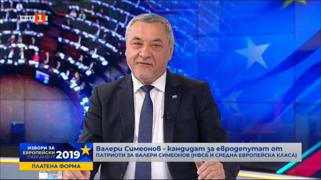 Евроизбори 2019: Валери Симеонов -  Коалиция Патриоти за Валери Симеонов