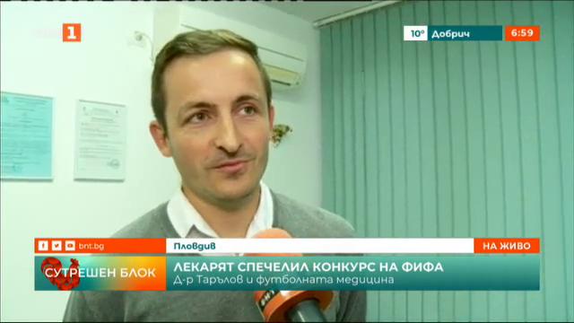 Д-р Здравко Тарълов спечели конкурс на ФИФА