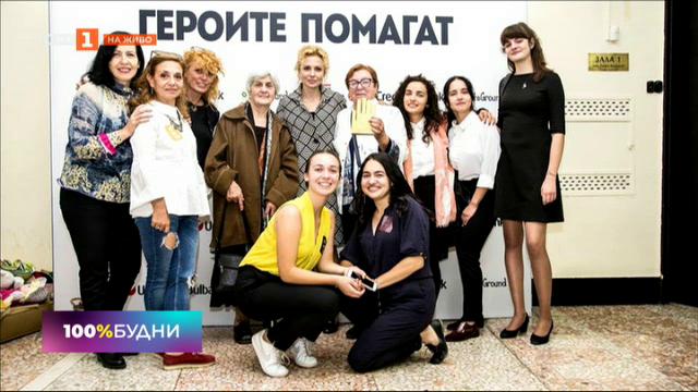 Годишни награди за доброволчество на платформата Тайм Хироус