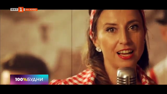 Актриса вдъхва живот на стари градски песни