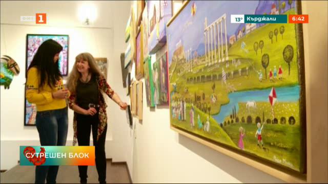 Пловдив с първия у нас център за наивистично изкуство