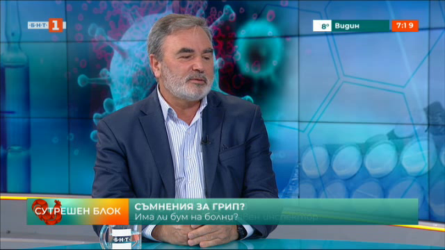 Д-р Ангел Кунчев: Нито очакваме грипна вълна, нито има някакви данни за нея