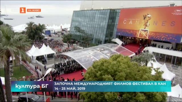 Започна Международният филмов фестивал в Кан