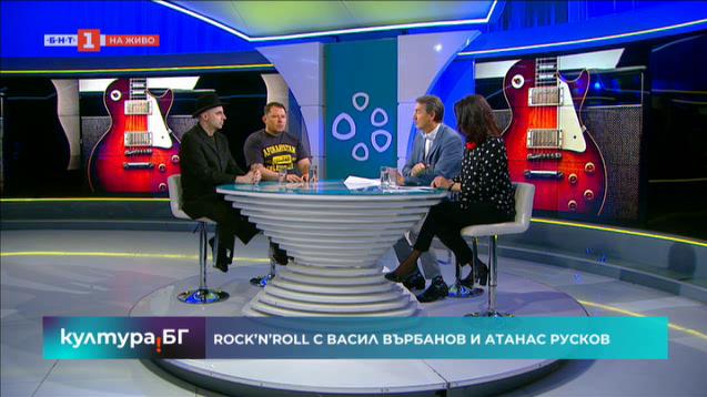 Rocknroll с Васил Върбанов и Атанас Русков