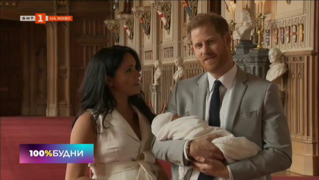Ново бебе в английския кралски двор