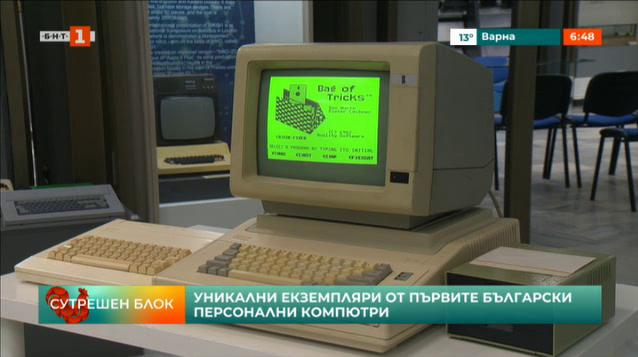 Уникални екземпляри от първите български персонални компютри