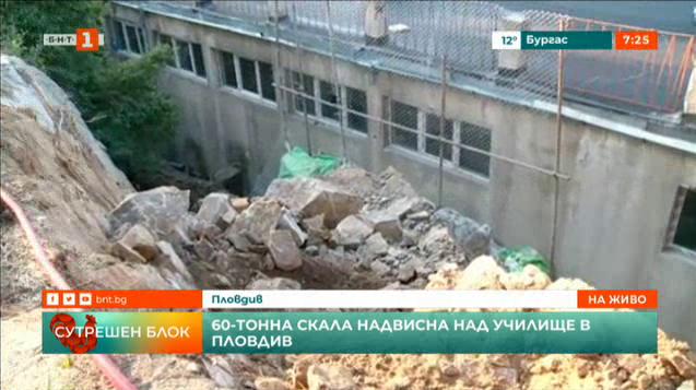 60-тонна скала надвисна над училище в Пловдив