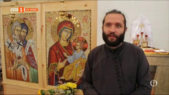Българите в Хамбург вече имат постоянен духовен пристан