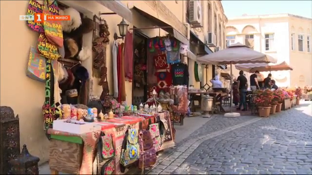Разходка из Баку