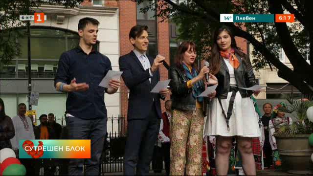 Фестивал в Лондон, посветен на Деня на българската писменост