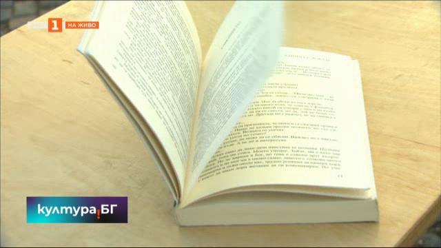 Баница с локум - дебютна книга на Еди Румян