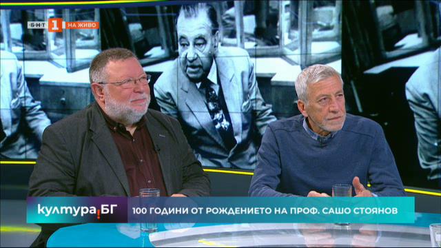 100 години от рождението на проф. Сашо Стоянов