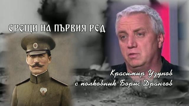 Срещи на първия ред: Красимир Узунов с полковник Борис Дрангов