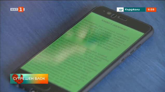 Лекари от Пирогов създадоха мобилно приложение за помощ при изгаряне