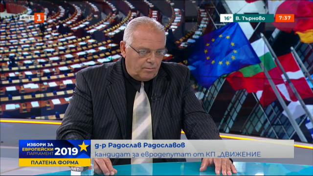 Д-р Радослав Радославов - кандидат за евродепутат от КП Заедно