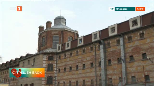 Откриха забранени предмети в килиите на Димитър Желязков-Очите и Миню Стайков