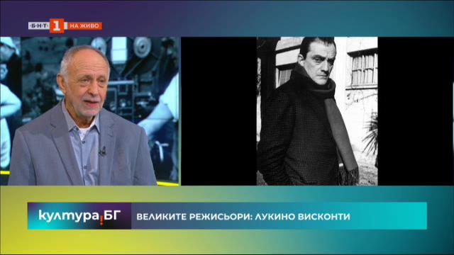 Великите режисьори: Лукино Висконти