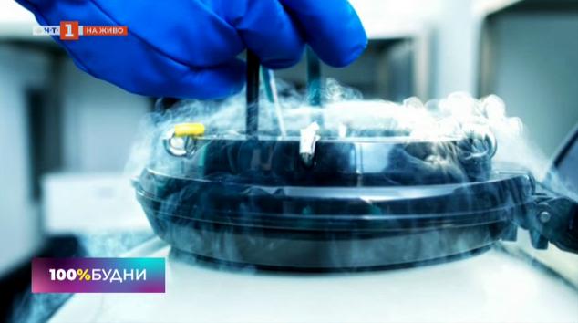 Замразяване на яйцеклетки – по медицински или по социални причини