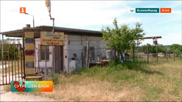 Множество нарушения в пречиствателната станция в пловдивското село Маноле