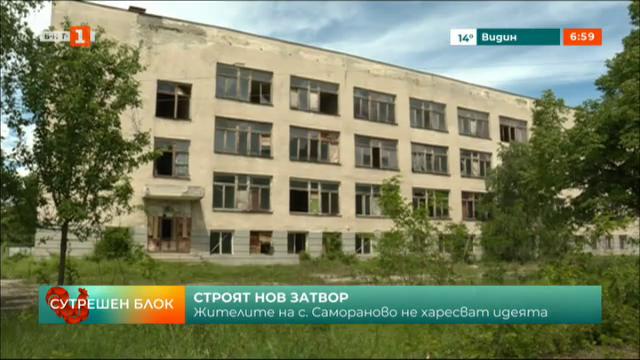 Напрежение в Самораново заради изграждането на нов затвор в селото