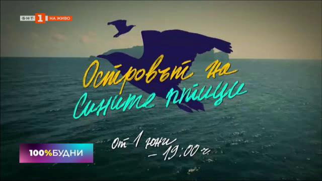 Островът на сините птици - новият приключенски филм на БНТ