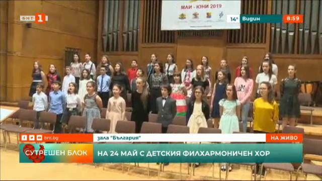 Детският филхармоничен хор с празничен концерт на 24 май