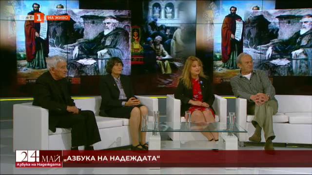 Символите на Деня на българската просвета и култура и на славянската писменост