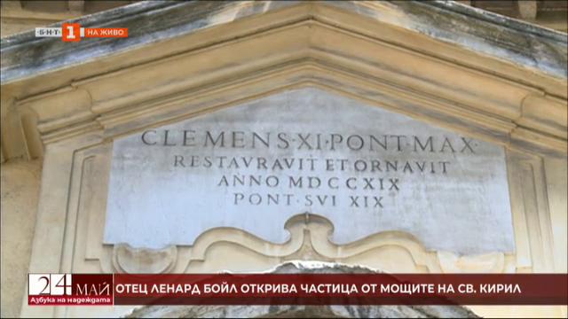 Българска делегация на посещение в Рим