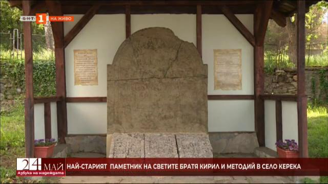 Най-старият паметник на Кирил и Методий в с. Керека