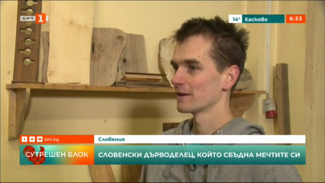 Словенски дърводелец, който сбъдна мечтите си
